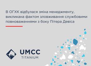 """Тимчасовим виконувачем обов'язків голови правління АТ """"ОГХК"""" буде Сомов А. Ю."""