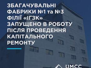 Збагачувальні фабрики №1 та №3 філії «ІГЗК» запущено в роботу після проведення капітального ремонту