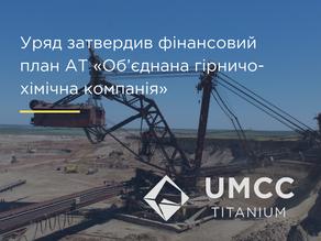 Уряд затвердив фінансовий план АТ «Об'єднана гірничо-хімічна компанія»