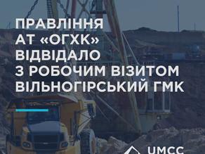Правління АТ «ОГХК» відвідало з робочим візитом Вільногірський ГМК