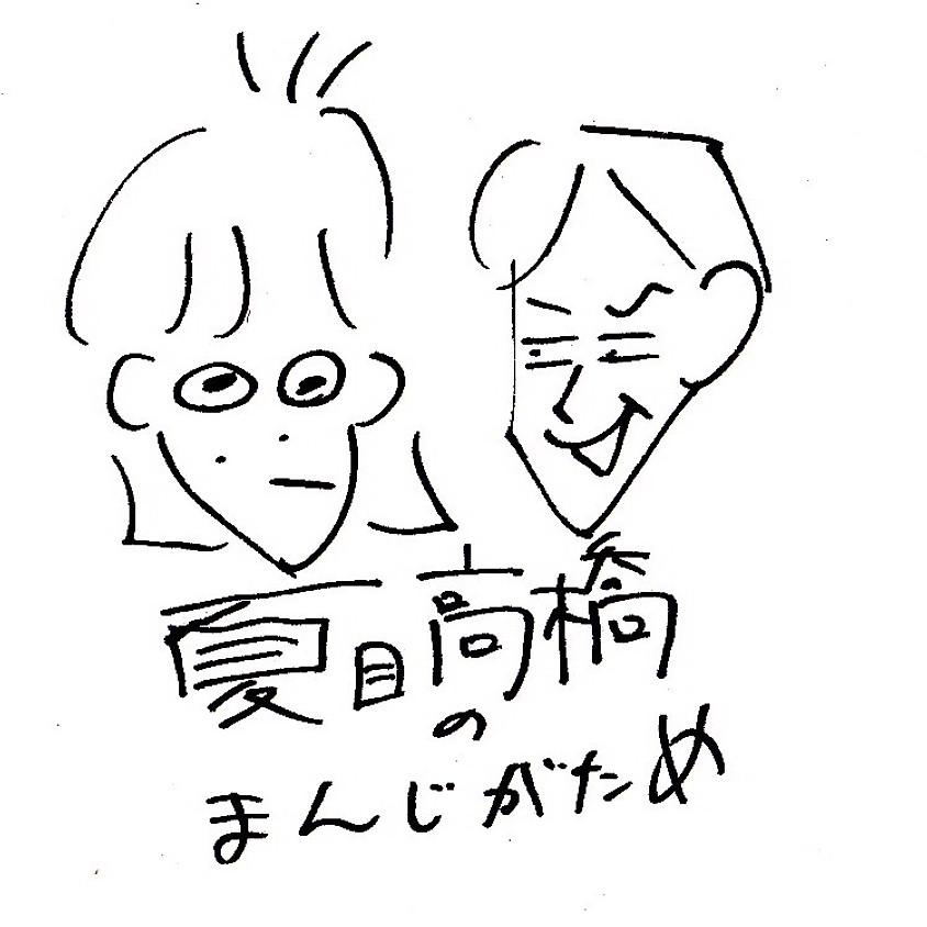 夏目高橋のまんじがため#009