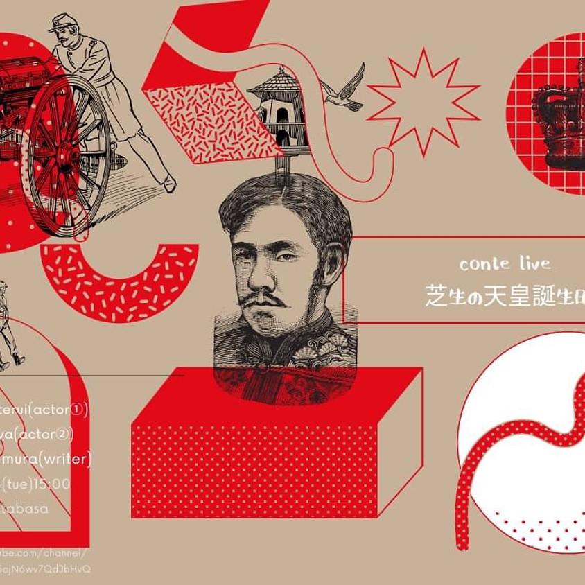 【生配信】芝生の新作コントライブ 「芝生の天皇誕生日」
