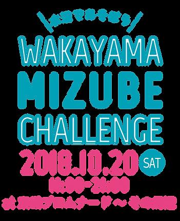WAKAYAMAMIZUBECHALLENGE-02.png