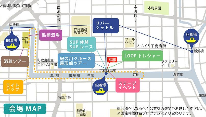 MIZUBECHALLENGE2019map-04.jpg
