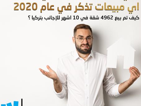 التسويق العقاري في تركيا   استعمال اعلانات السوشل ميديا   حجم مبيعات الاجانب