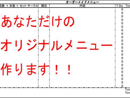 新サービス『オーダーメイドメニュー』提供開始!