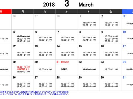 3月のパーソナルレッスン可能時間帯について