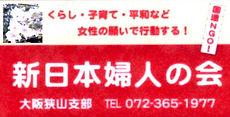 新婦人大阪狭山支部ロゴ