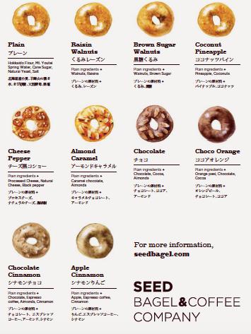 Seed Bagel & Coffee
