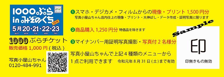 1000ぶらサンプル.jpg