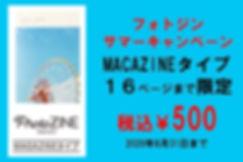 フォトジン キャンペーン.jpg