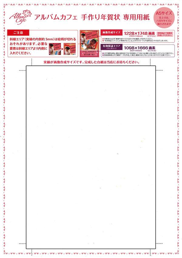A5サイズ用台紙.jpg