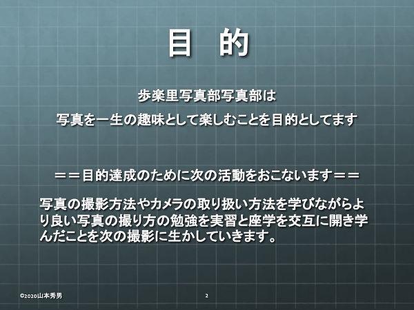 スライド2.jpeg