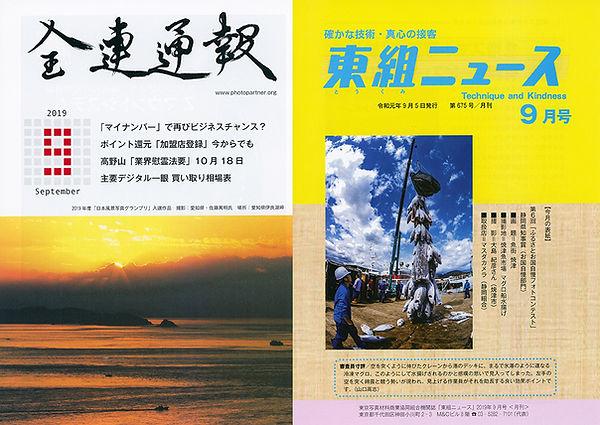 全連通報東組ニュース201909web.jpg