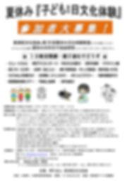 募集チラシ2019-1.jpg