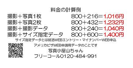 証明写真価格表.jpg