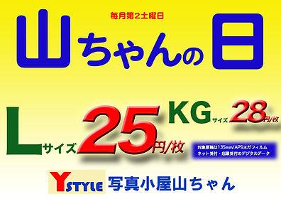 山ちゃんの日A4web.jpg