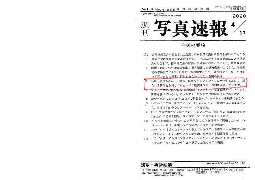 写真速報0417表紙.jpg