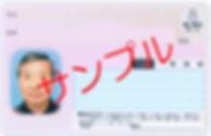 マイナンバーカード.jpg
