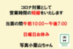 コロナV3web.jpg