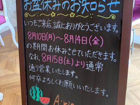 泉佐野市 美容室 A:ria es uno【アーリア エス ウーノ】✨お盆休みのお知らせ✨