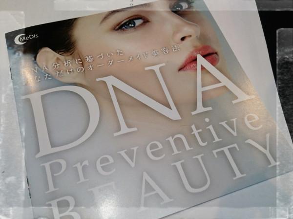 DNA検査♪