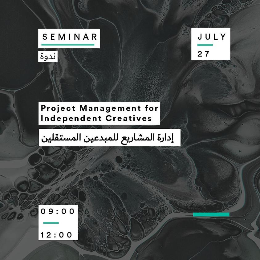 Project Management for Designers/Freelancers