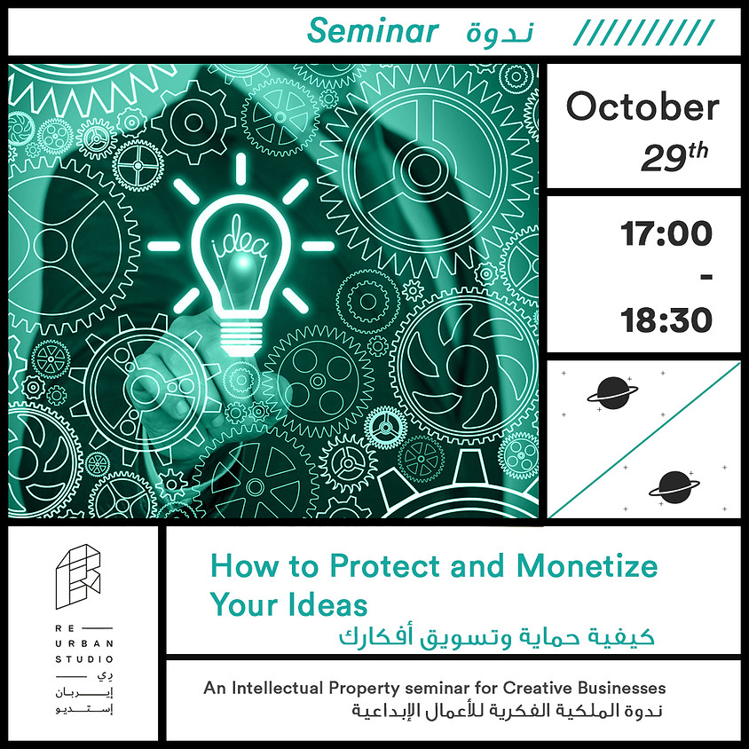 How to Protect & Monetize Your Ideas: