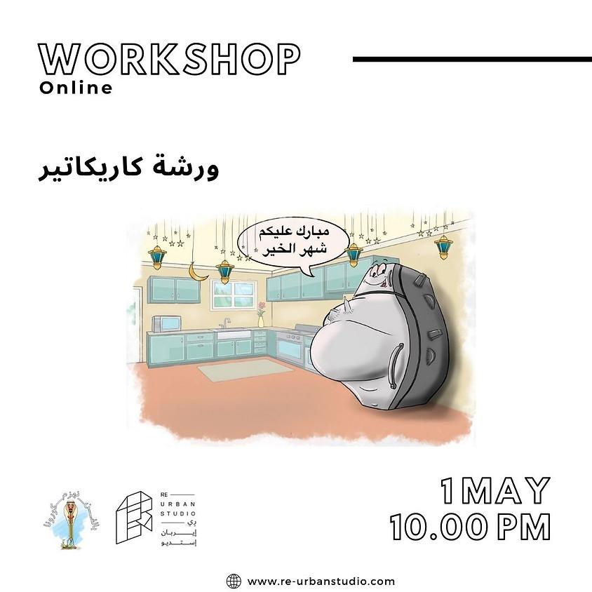 Arabic Cartoons
