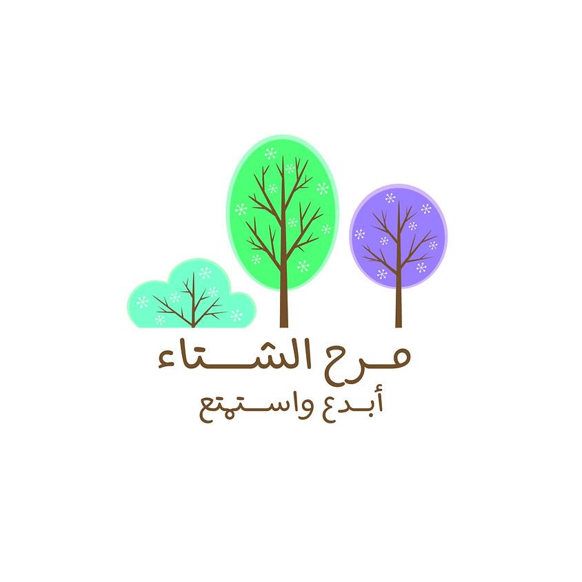 مـــرح الشتــــاء
