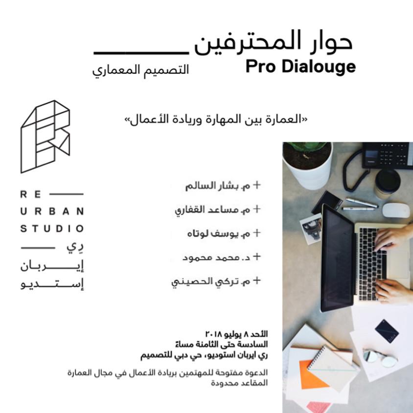 حوار المحترفين: للتصميم المعماري