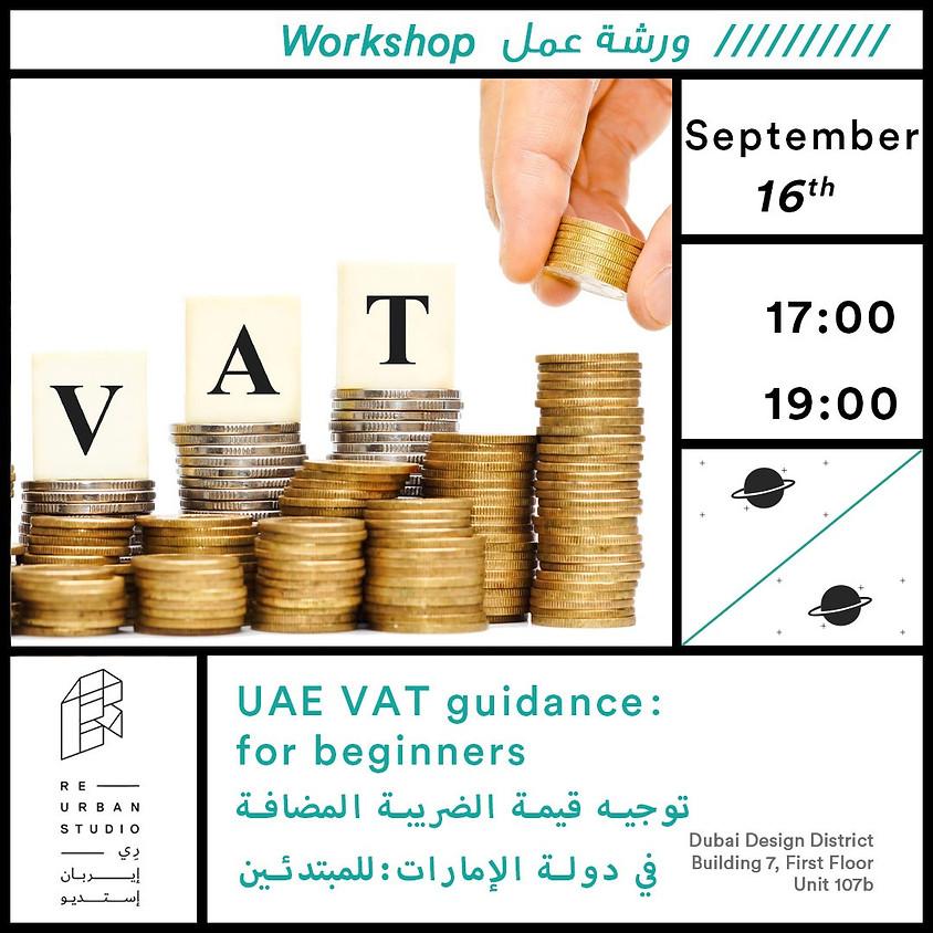 UAE VAT guidance for beginners