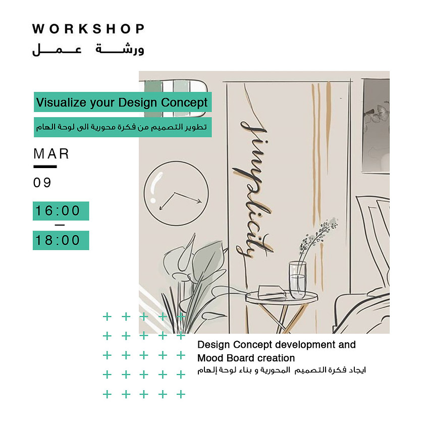 Visualize your Design Concept