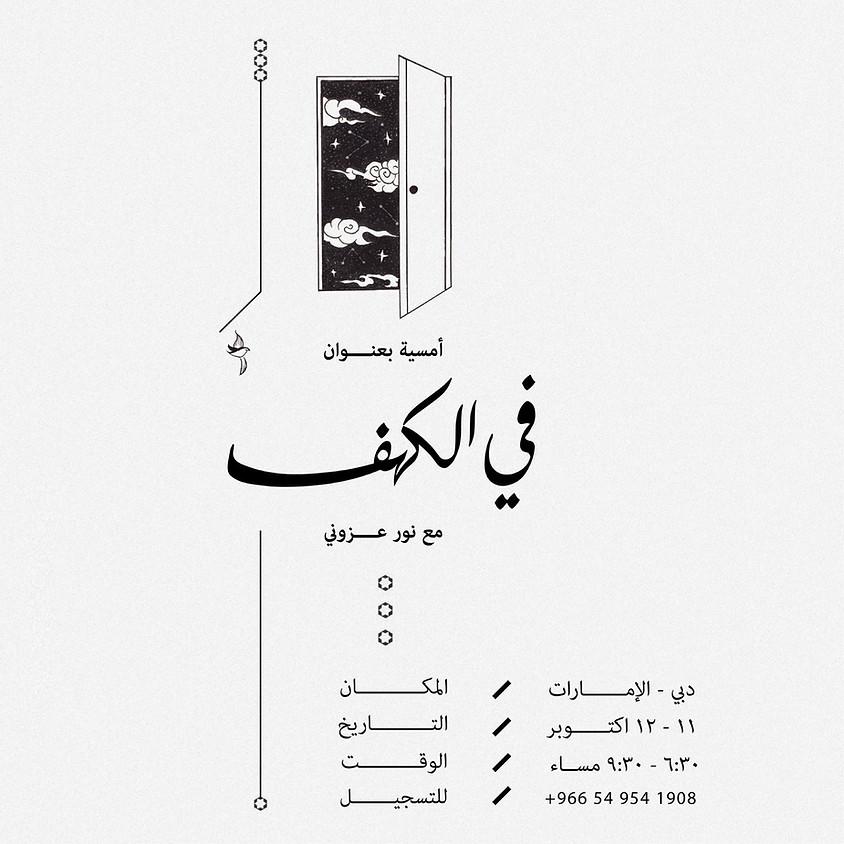 في الكهف - مع نور عزوني