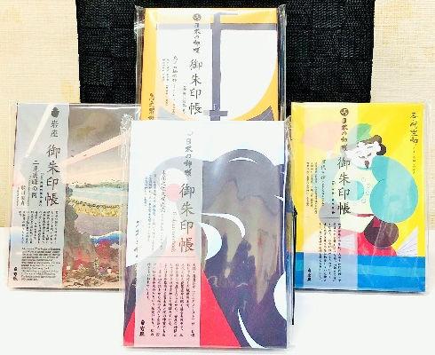 日本の神様 御朱印帳