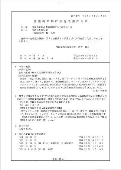 産業廃棄物収集運搬業許可証-2.jpg