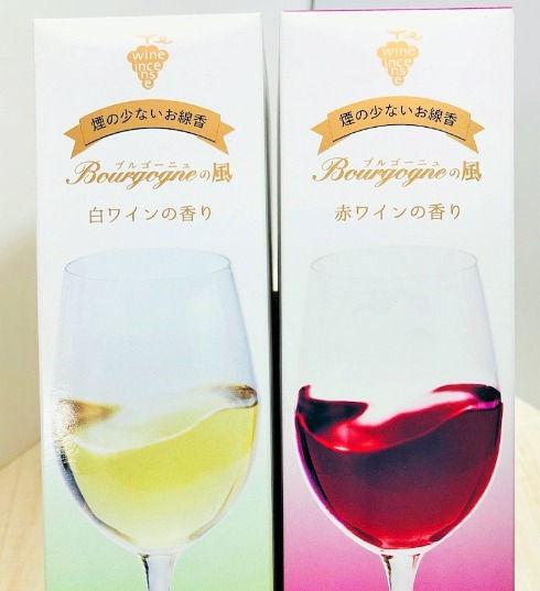 ワインの香りお線香