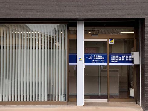 なかむら法務事務所