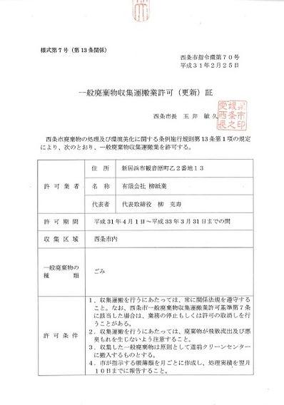 一般廃棄物処理業許可証-3