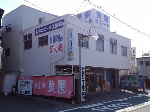 秀栄ビニール工業外観