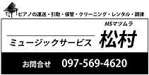 ミュージックサービス松村ロゴ