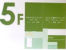 高松メディカルモール5F