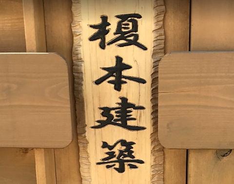 榎本建築の看板