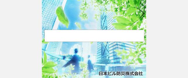 日本ビル防災株式会社