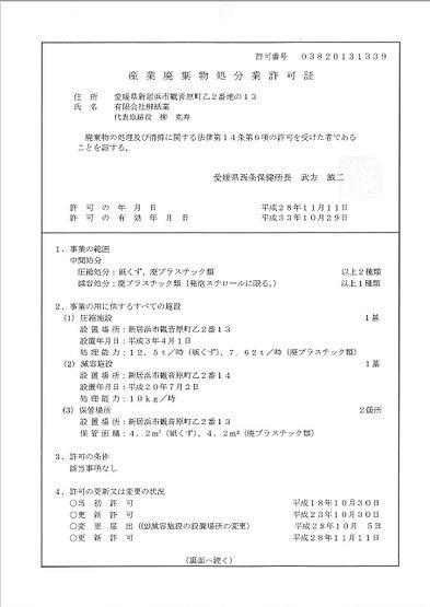 産業廃棄物収集運搬業許可証-3.jpg