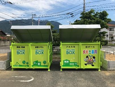 回収専用BOX-1.png