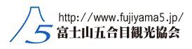 富士山五合目観光協会
