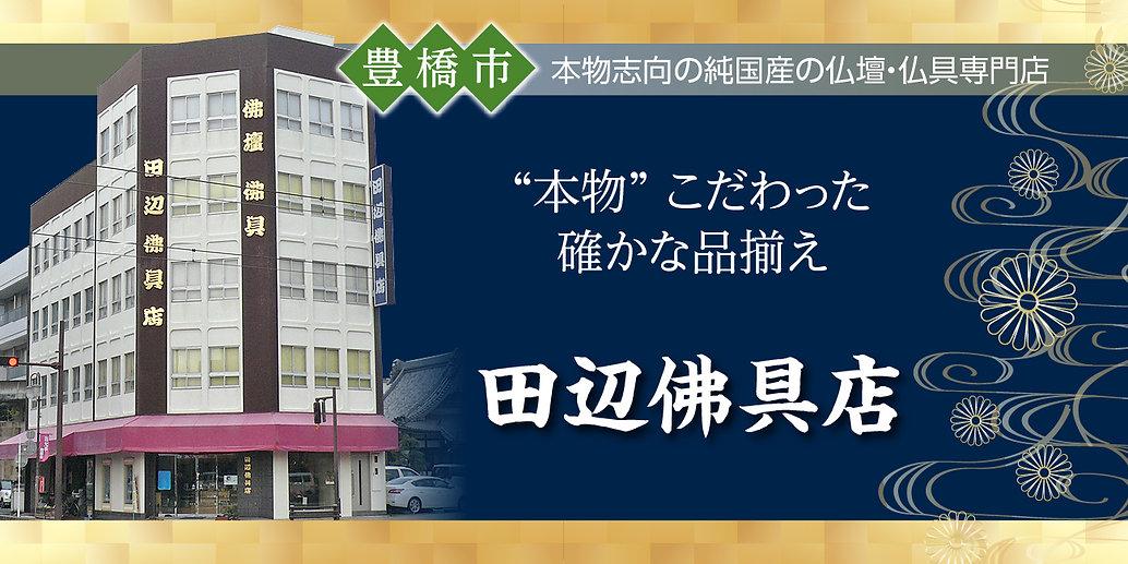 仏壇・仏具専門店