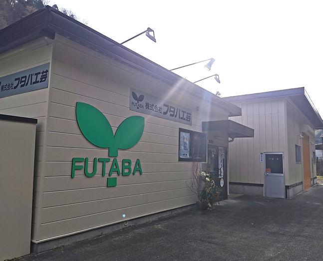 フタバ工芸社屋