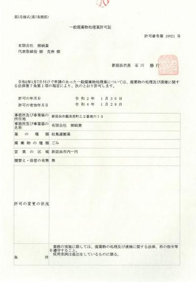 一般廃棄物処理業許可証-2